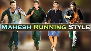 getlinkyoutube.com-Running Styles of Superstar Mahesh Babu || Mahesh Babu Running Styles