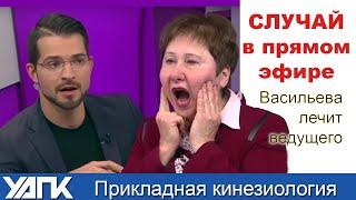 getlinkyoutube.com-ПОЧЕМУ БОЛИТ ГОЛОВА? Профессор Васильева подробно отвечает. Прикладная кинезиология
