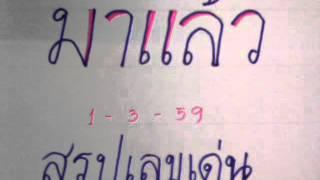 getlinkyoutube.com-สรุปเลขเด่นงวด1-3-59(คนหลังเขา)2ตัวบน-ล่าง