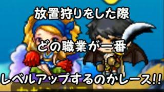 getlinkyoutube.com-【メイポケ】3職対抗放置狩りレース!結果発表【育成】