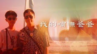 getlinkyoutube.com-《星火飛騰》 星火重燃系列 #13 -  我的喃嘸爸爸 (曾明祥)
