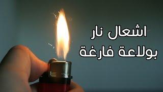 getlinkyoutube.com-اشعال نار بولاعة فارغة من الغاز | Why channel