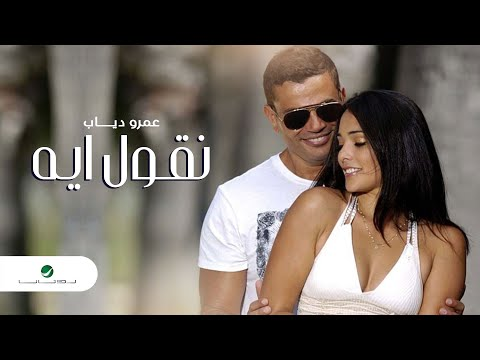 Amr Diab  Neoul Aih  عمرو دياب  -  نقول ايه