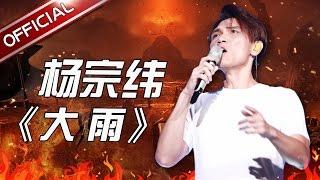 getlinkyoutube.com-【单曲纯享】《大雨》杨宗纬 《天籁之战》第8期【东方卫视官方高清】