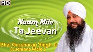 getlinkyoutube.com-Naam Mile Ta jivan | Bhai Gursharan Singh Ji Ludhiana Wale | AnmolBachan | Katha Kirtan | HD