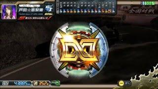 頭文字D8 MYS 戸田☆恵梨香 ∞ 昇格戦