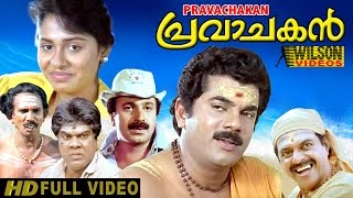 Pravachakan (1991) Malayalam Full Movie