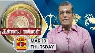 Indraya Raasipalan (10/3/2016) By Astrologer Sivalpuri Singaram - Thanthi TV