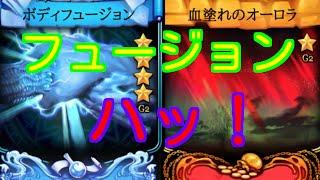 getlinkyoutube.com-【マビノギデュエル】ボディフュージョンを使ってみた。