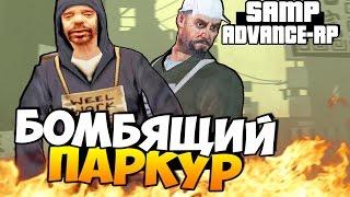 getlinkyoutube.com-БОМБЯЩИЙ ПАРКУР! - SAMP (ADVANCE-RP)! #50