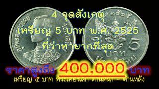 getlinkyoutube.com-L2S วิธีสังเกตุเหรียญ 5 บาท ปี 2525 หายากอันดับ 1 ราคาไม่ต่ำกว่า 4 แสน