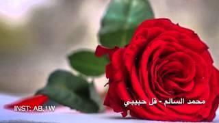 getlinkyoutube.com-محمد السالم - قل حبيبي 'مسرعه'