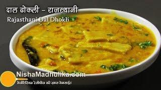 getlinkyoutube.com-Rajasthani Dal Dhokli Recipe -  Rajasthani Daal dhokli recipe