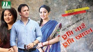 Bangla Natok Tumi Nai Tumi Acho (তুমি নাই তুমি আছো) | Tarin & Nobel | Bangla Drama by Noyeem Imtiaz