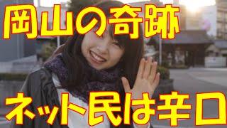 getlinkyoutube.com-桜井日奈子 目がヤバい! 岡山の奇跡! 1000年に一人の逸材 ポスト橋本環奈と言われてますが、目が・・・ ネット界は辛口プチ炎上か?画像アリ