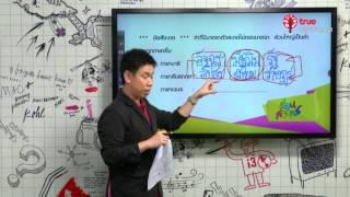 02 : ลักษณะสังเกตของภาษาไทย