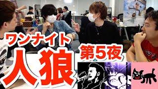 getlinkyoutube.com-【第5夜】キヨ・フジ・ドグマ風見とガチ対決!【ワンナイト人狼】