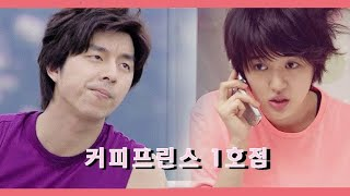 [MV] The 1st Shop Coffee Prince (2007) korean drama