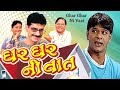 Ghar Ghar Ni Vaat Full Length Movie
