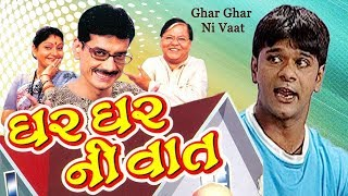 getlinkyoutube.com-Ghar Ghar Ni Vaat - Superhit Family Comedy Gujarati Natak Full - Ashish Bhatt