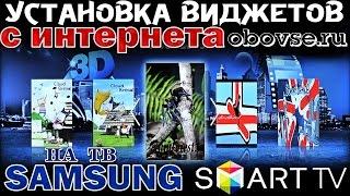 getlinkyoutube.com-Установка виджетов С ИНТЕРНЕТА - obovse.ru - для SMART-TV  SAMSUNG !