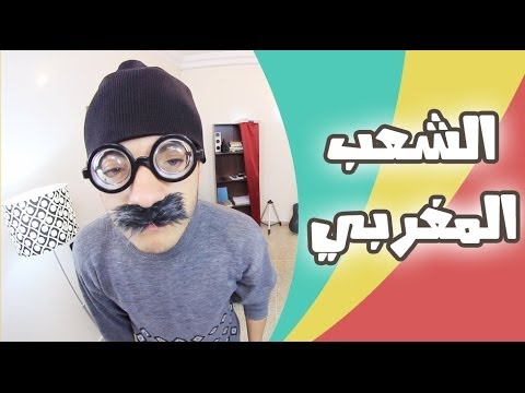 Souhail Echaddini - EP#11 : الشعب المغربي