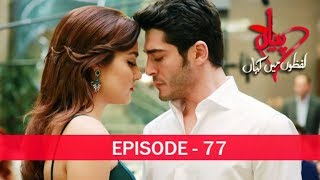Pyaar Lafzon Mein Kahan Episode 77 width=