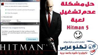 getlinkyoutube.com-حل مشكلة تشغيل لعبة Hitman 5 absolution وظهور رسالة خطأ hitman 5 has stopped working