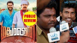 Madura Veeran Movie Public Review   Shanmuga Pandian   Vijayakanth