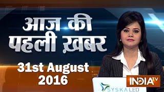 Aaj Ki Pehli Khabar   31st August, 2016 - India TV