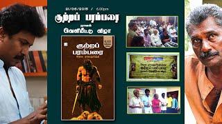 getlinkyoutube.com-Writer Vela Ramamoorthi Speech in KUTRAP PARAMPARAI Novel release function