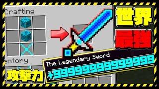 [マインクラフト] 攻撃力99999999999999999以上の剣が現時点で世界最強説。  [マイクラ実況] [mod紹介]