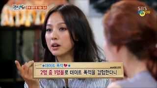 getlinkyoutube.com-SBS [매직아이] - '애정폭력'에 관한 그들의 솔직한 토크!