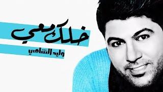 getlinkyoutube.com-وليد الشامي - خلك معي (حصرياً) | 2014
