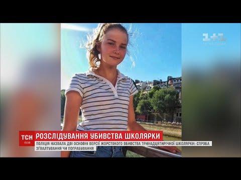 Знайдено мертвою зниклу напередодні 13-річну дівчинку в Нікополі
