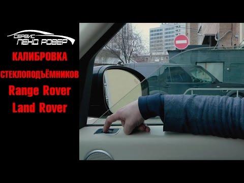Калибровка стеклоподъёмников - Range Rover,Land Rover