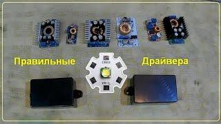 Правильные драйвера для светодиодов LED CREE XM-L T6, XM-L2, XHP70, XHP50
