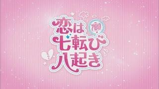 getlinkyoutube.com-韓国ドラマ「恋は七転び八起き」