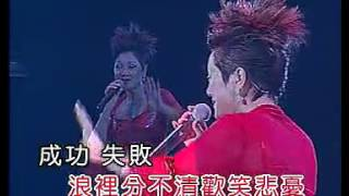 getlinkyoutube.com-千禧2000年    辉黄真友情演唱会2000  01