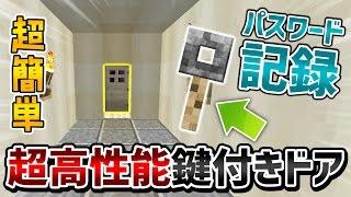 【マインクラフト】超高性能だけど簡単に作れる!鍵付きドアの作り方!【PS4/3対応】