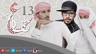 """""""الاستعجال"""" #عنقاش 13 @3nqash"""