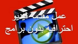 getlinkyoutube.com-اسهل طريقة لعمل مقدمة فيديو احترافية بدون برامج