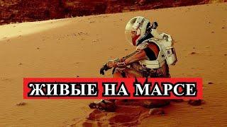 getlinkyoutube.com-Задокументировано №128 - На Марсе наблюдали живых людей