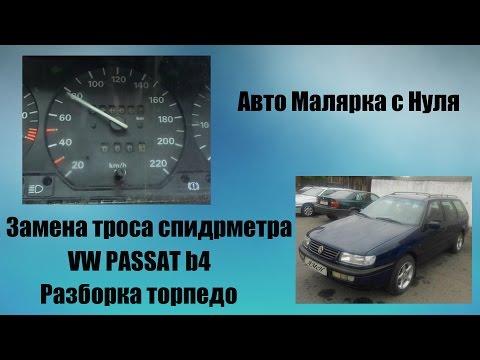 Поэтапная замена троса спидометра VW Passat b4