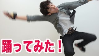getlinkyoutube.com-あの有名YouTuberのBGMで勝手に踊ってみた!