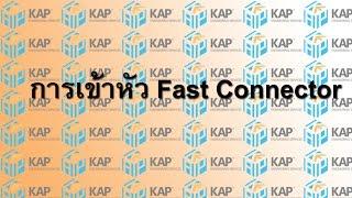 วีธีการเข้าหัว Fiber Optic โดยใช้ Fast Connector