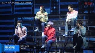 getlinkyoutube.com-[Special Video] SEVENTEEN(세븐틴) - MANSAE(만세) Vocal Team Concert ver.