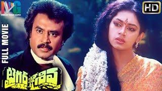 getlinkyoutube.com-Tiger Shiva Full Telugu Dubbed Movie | Rajinikanth | Shobana | Siva Tamil Movie | Indian Video Guru