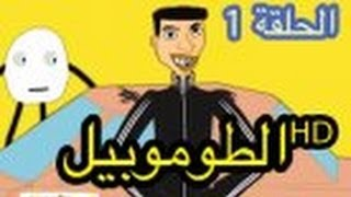رسوم متحركة مغربية - حكايات بوزبال - الحلقة 1 - الطوموبيل
