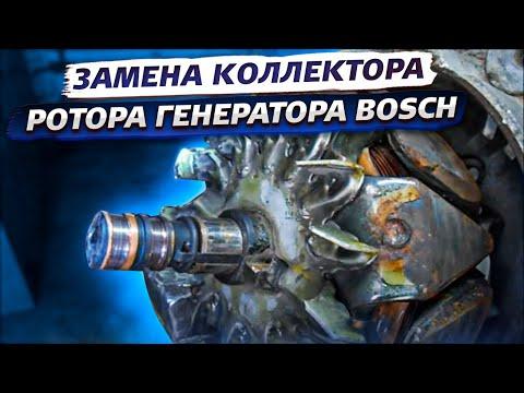Замена коллектора якоря генератора BOSCH